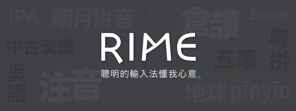 Rime 输入法使用